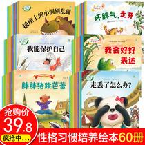 全60冊兒童繪本23歲寶寶書籍36歲01234幼兒繪本故事書幼兒園老師推薦中大班圖書早教益智睡前故事兩三歲讀物圖畫書親子閱讀