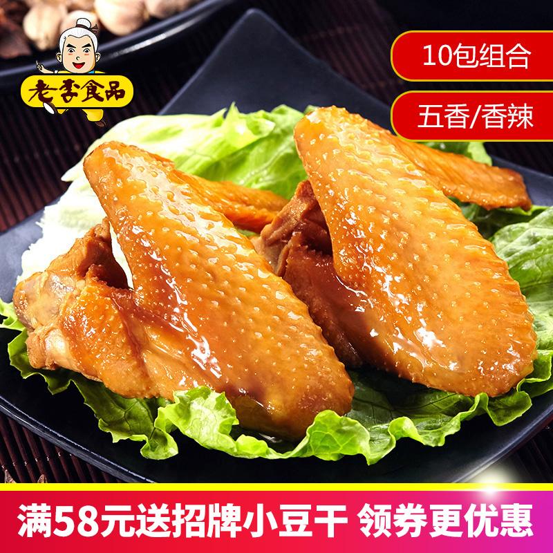 温州特产老李食品五香鸡翅卤味熟食即食零食小吃乡巴佬蜜汁鸡翅膀