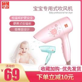 gb好孩子儿童吹风机专用婴儿电吹风宝宝家用静音小功率便携吹屁屁