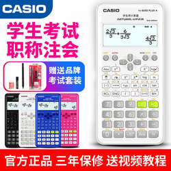 casio fx-82es plus科学函数计算器
