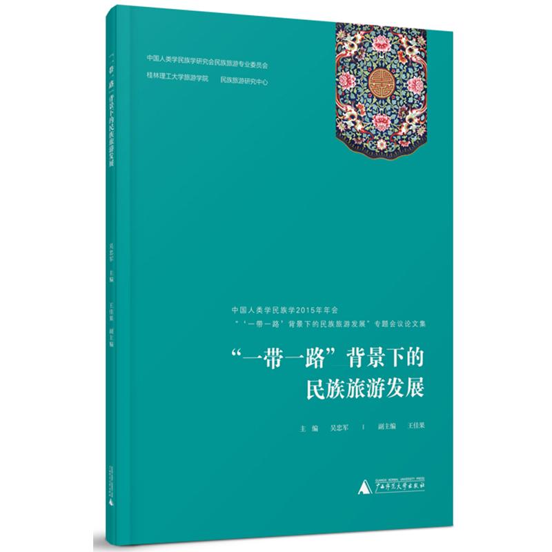 """正版包邮 """"一带一路""""背景下的民族旅游发展——中国人类学民族学2015年年会""""'一带一路' 吴忠军 书店 旅游理论与教材书籍"""