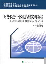 正版包邮 财务税务一体化真账实训教程-航天信息公司企业管理软件Aisino A6 V6.0版 刘纯 书店 财务管理书籍
