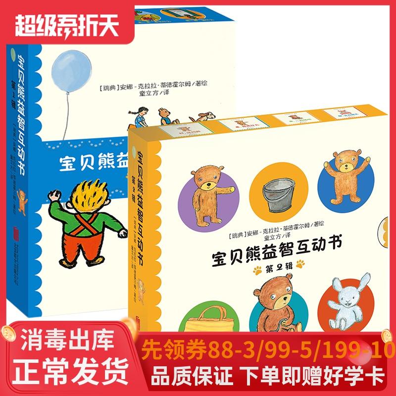 1+2辑全套8册 宝贝熊益智互动书 童立方 幼儿读物0-3-5-6-7岁儿童启蒙认知绘本宝宝书籍图书 早教书 游戏 宝贝熊玩转数学