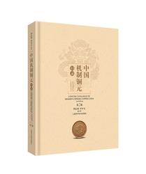 中国机制铜元目录 第2版第二版 周沁园 收录近1800枚铜元实物照片 周谱第二版 玩铜元常备工具书 钱币收藏鉴赏 上海科学技术出版社