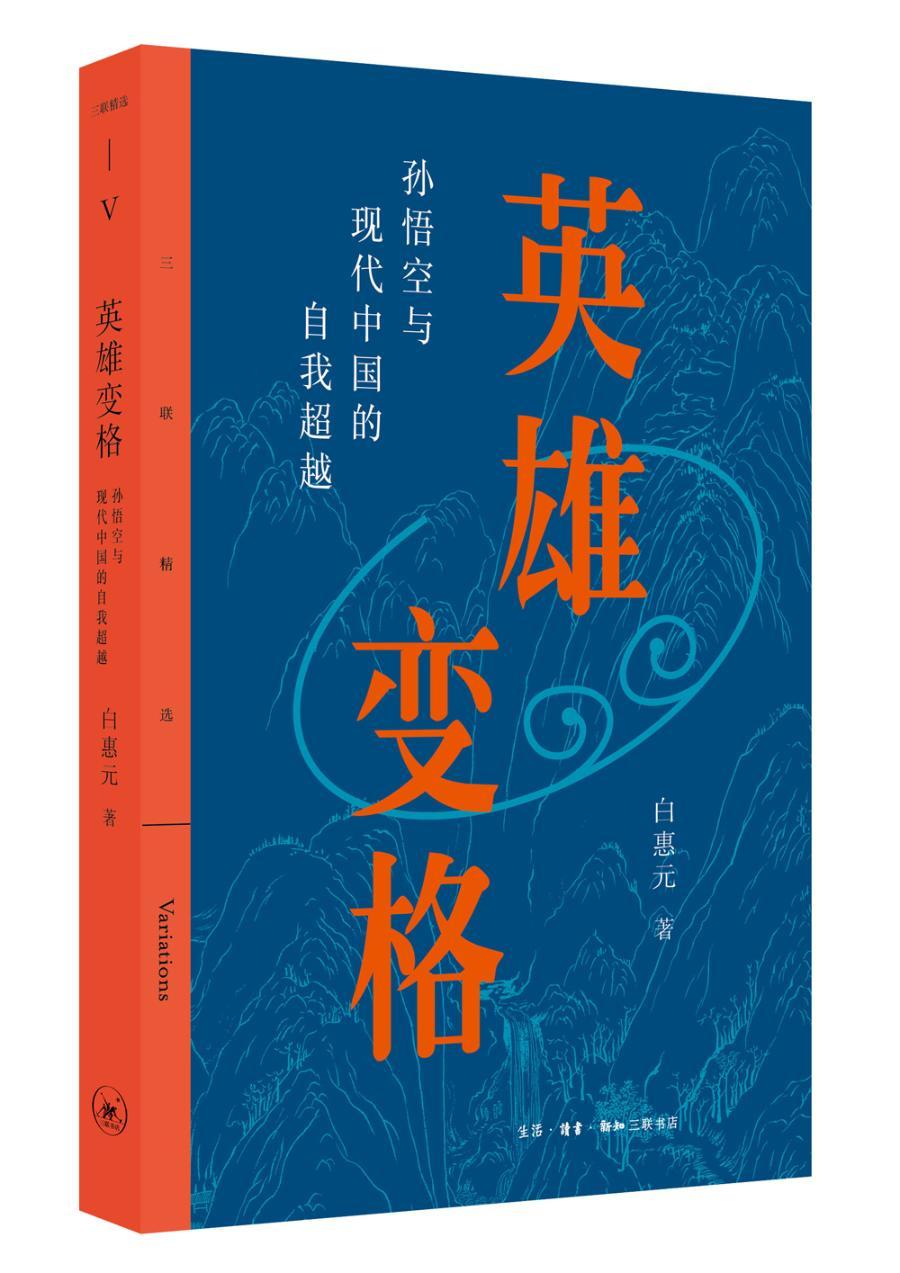 正版包邮 英雄变格:孙悟空与现代中国的自我超越 白惠元 书店 戏剧研究书籍
