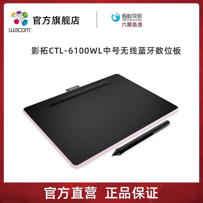 wacom影拓CTL-6100WL手写板多彩蓝牙数位板无线手绘板电脑绘画板