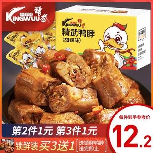 【精武甜辣鸭脖200g】卤味特产整箱香辣零食休闲食品小包装