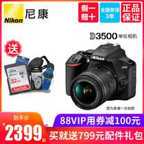 尼康D3500 单反相机 学生 入门级 高清旅游 照相机 数码18-55防抖