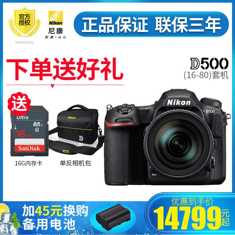 【现货】Nikon/尼康D500套机16-80VR KITD500尼康专业单反相机