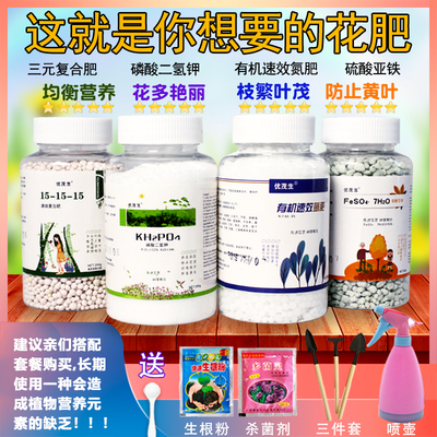 优茂生养花磷酸二氢钾花肥料盆栽通用植物花卉复合硫酸亚铁磷钾肥