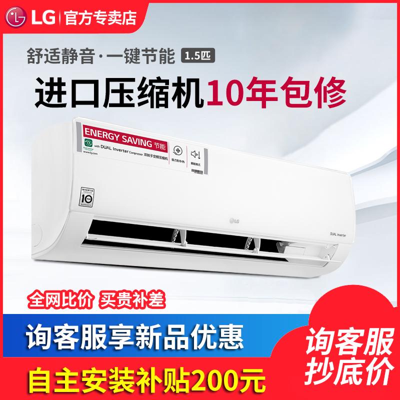 LG KFR-35GW/J31BEBp 1.5匹壁挂式冷暖两用直流变频家用空调挂机