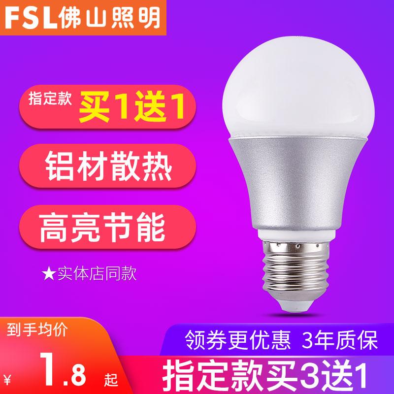 佛山照明led灯泡e27螺口3W超亮B22卡口节能灯泡E14螺旋大功率球泡