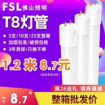 日光灯管荧光红蓝紫粉色暖黄霓虹灯带一体化长条ledt5t8彩色灯管