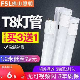 佛山照明led灯管T8一体化支架全套1.2米长条日光灯超亮家用光管