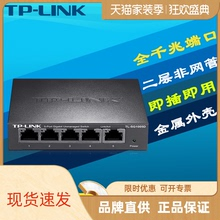 TP-LINK/普联 TL-SG1005D 全千兆5口网络交换机高速1000M以太网模块钢壳即插即用免配置家用弱电箱网线分流器