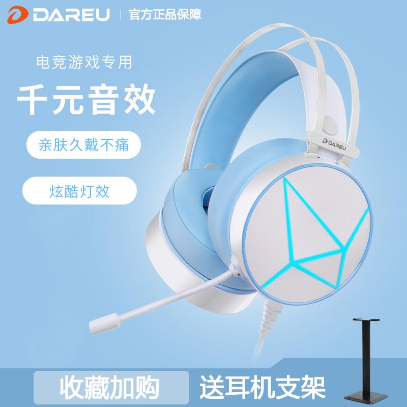 达尔优EH722电脑7.1有线耳机头戴式电竞游戏耳麦吃鸡轻量化降噪女