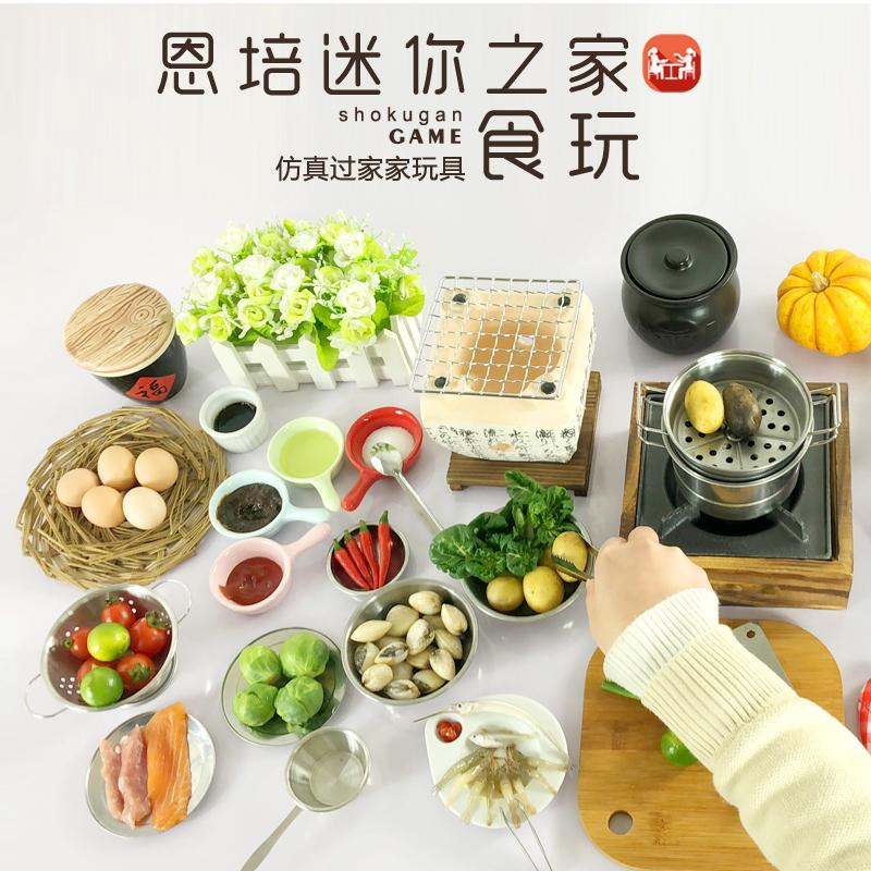 儿童迷你厨房做饭真煮套装 日本食玩小厨具玩具女孩 快手农家小院
