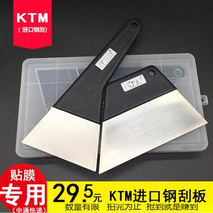 包邮 ktm汽车贴膜工具进口钢刮盒装 不锈钢铁刮板汽车贴膜工具套装