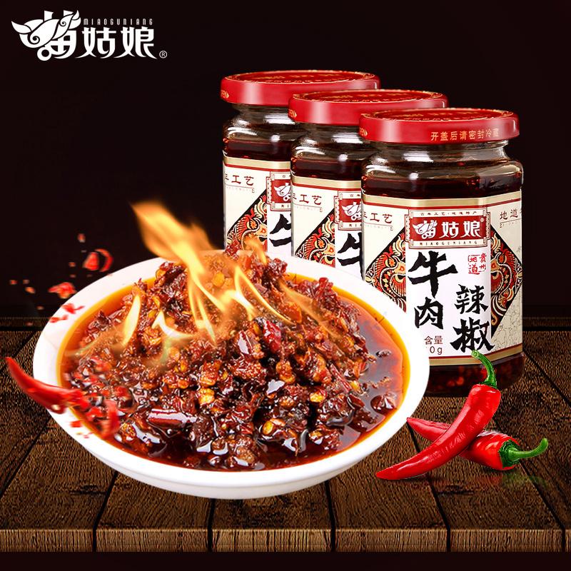 苗姑娘牛肉辣椒酱260g*3瓶 贵州特产自制调味下饭菜拌面拌饭酱