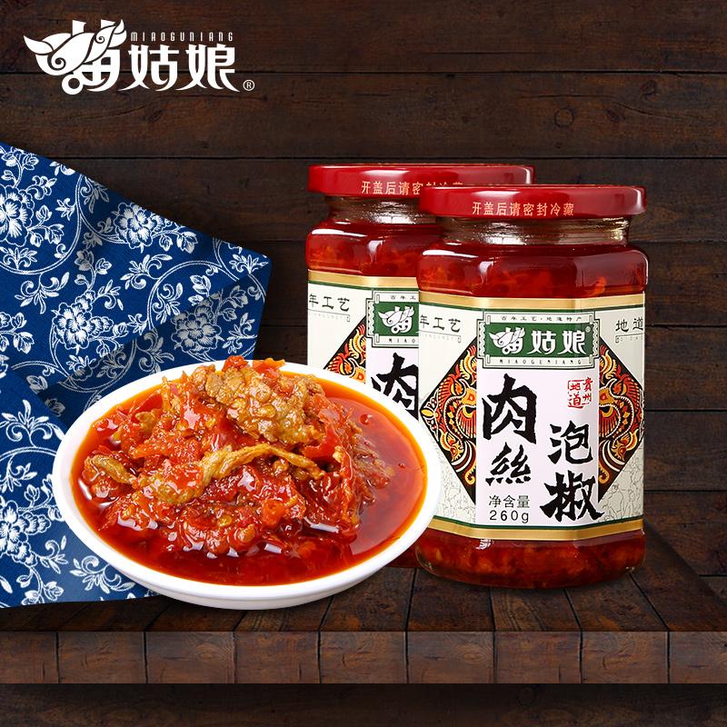 苗姑娘 贵州特产肉丝麻辣泡椒260g*2瓶装 油辣椒酱调味品调料