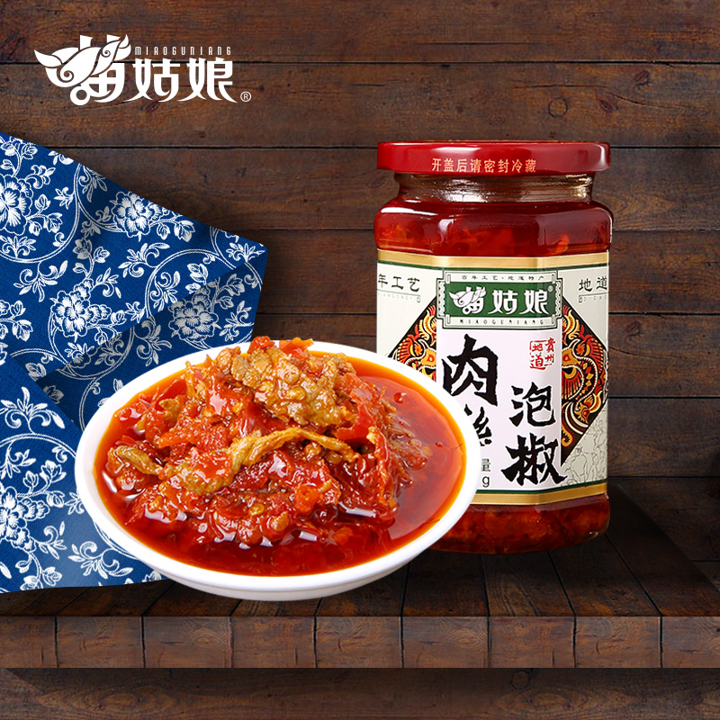 贵州特产 苗姑娘风味肉丝麻辣泡椒 260g瓶装油辣椒酱调味品调料