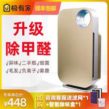 特惠智肺空气净化器家用大面积办公除甲醛雾霾PM25消毒杀菌负离子