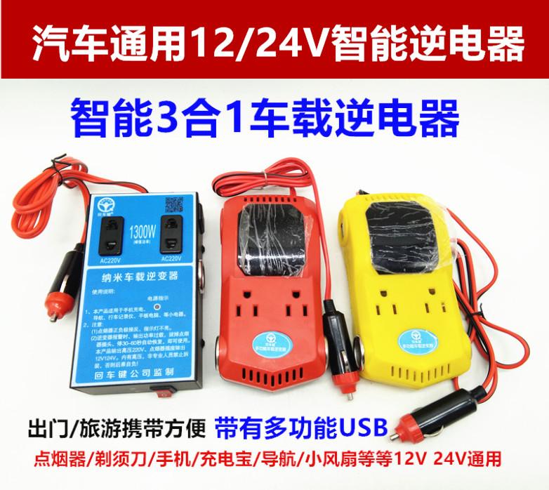 Автомобильный инвертор 12V24V до 220V силовой конвертер многофункциональный автомобиль автомобиль универсальный зарядное устройство