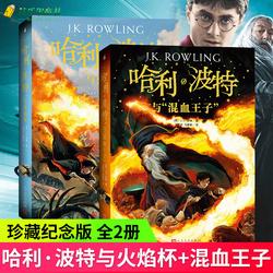 2册哈利.波特与火焰+哈利·波特与混血王子 (全新珍藏纪念版) 6-15岁儿童读物幻想奇幻魔幻故事书少儿读物儿童文学世界名著小说