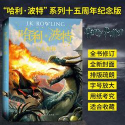 正版 哈利波特4与火焰杯中文纪念版书第四部JK罗琳原著全套外国儿童文学奇幻魔幻冒险小说12-14岁中小学生六七八年级课外阅读书籍X
