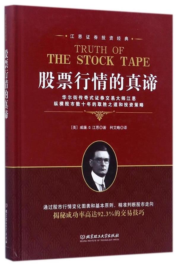 股票行情的真谛 威廉江恩 股票 书籍