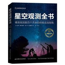 天文愛好者閱讀書籍觀測方法夜空中各種天體使用方法雙筒望遠鏡和天文望遠鏡及其配件基礎知識認識夜空所需簡明觀星指南