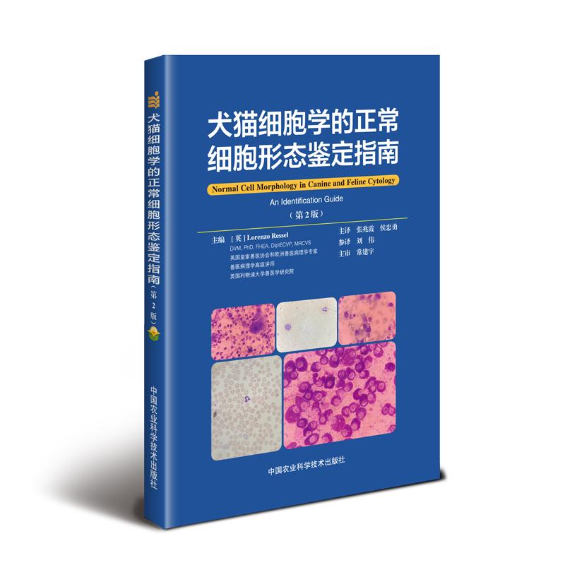 正版包邮 犬猫细胞学的正常细胞形态鉴定指南(第2版)  洛伦佐·莱斯尔 书店 兽医药物学书籍