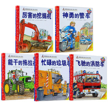 5 volumes of authentic German classic Encyclopedia of transportation funny science three-dimensional flipping through my science enlightenment Book Powerful excavator + busy garbage truck + police car + tractor + fire truck