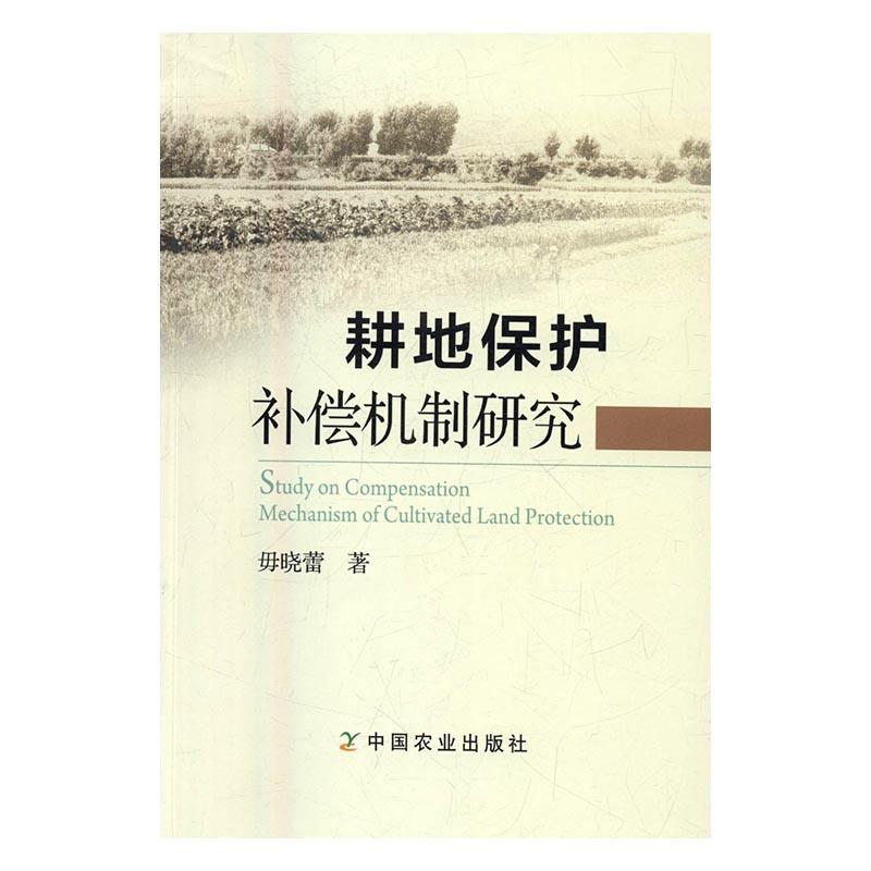 耕地保护补偿机制研究 毋晓蕾 中国农业出版社 病虫害及其防治 书籍