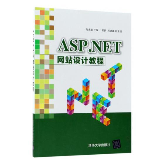 ASPNET网站设计教程 陶永鹏 工学 书籍