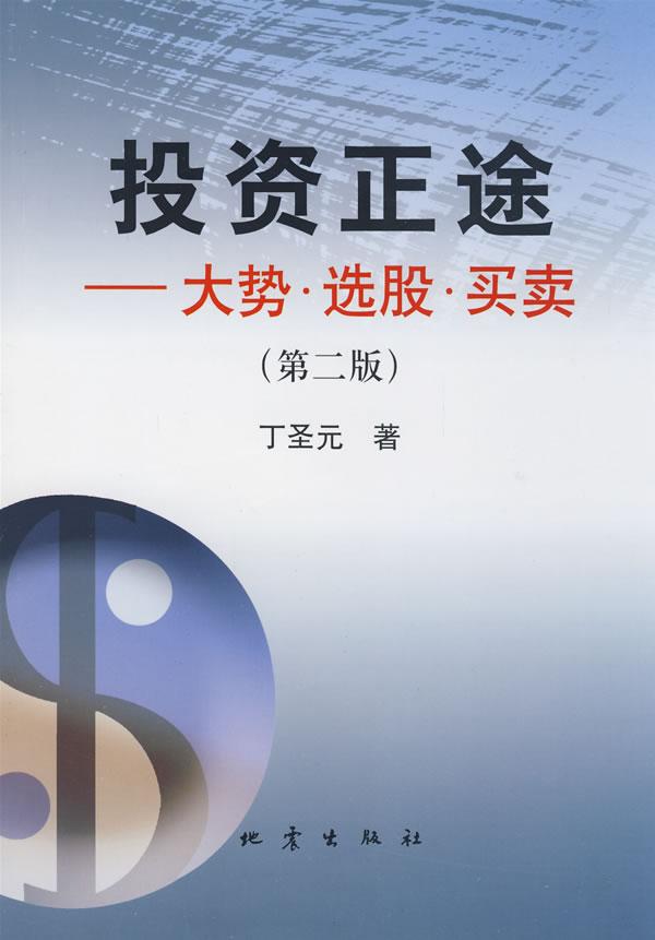 投资正途大势・选股・买卖 丁圣元 金融市场与管理 书籍