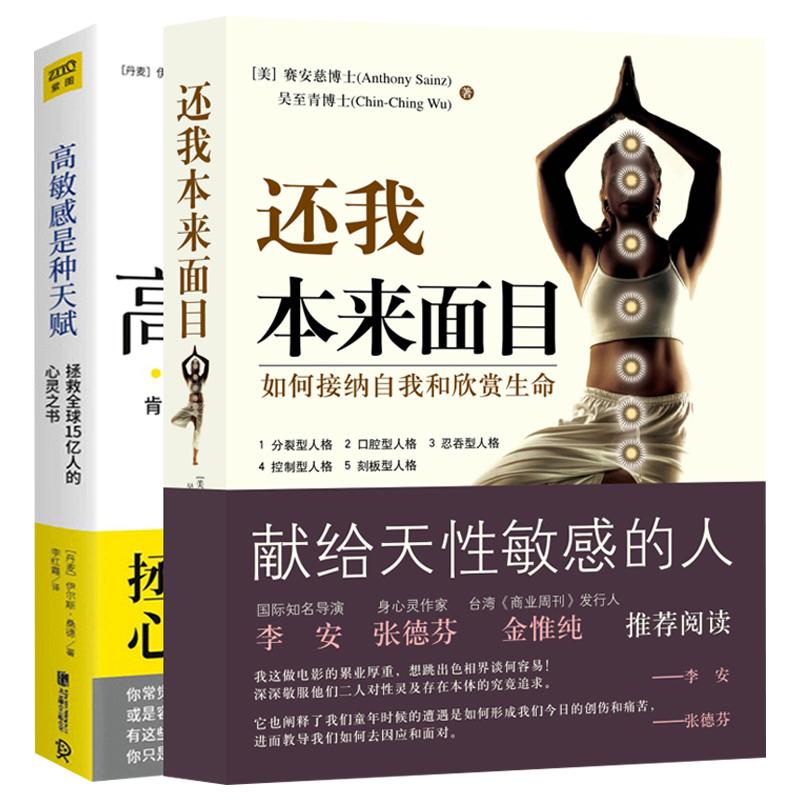 正版包邮 高敏感是种天赋+还我本来面目2册 伊能静 高敏感人群的生存指南 一个人的疗愈 接纳不的自己 心理学入门基础书籍