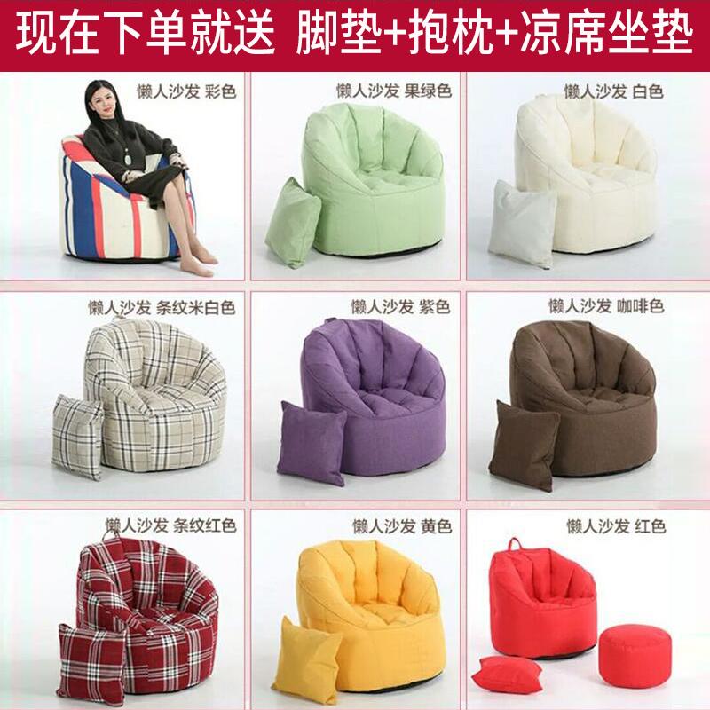 创意懒人沙发 榻榻米 豆袋卧室客厅懒人椅 小户型单人成人沙发椅