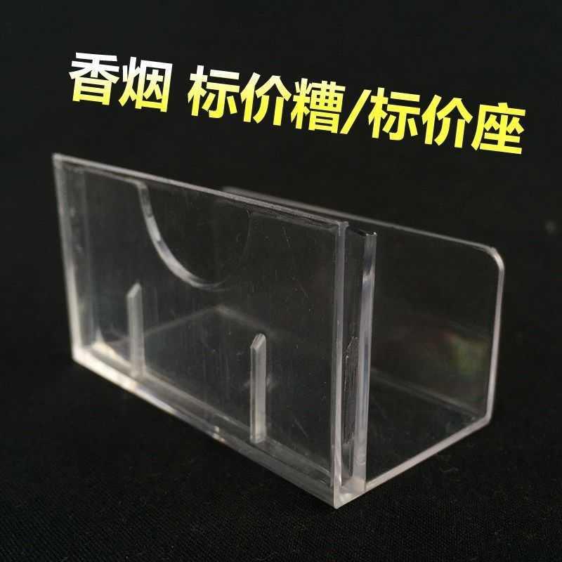 烟架标价超市卷烟盒烟柜台烟糟店小型透明签架子香菸商用货架便利