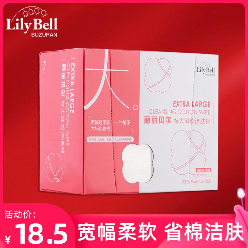 Lily Bell/丽丽贝尔大款卸妆巾洁肤化妆棉湿敷棉大号手帕盒装80
