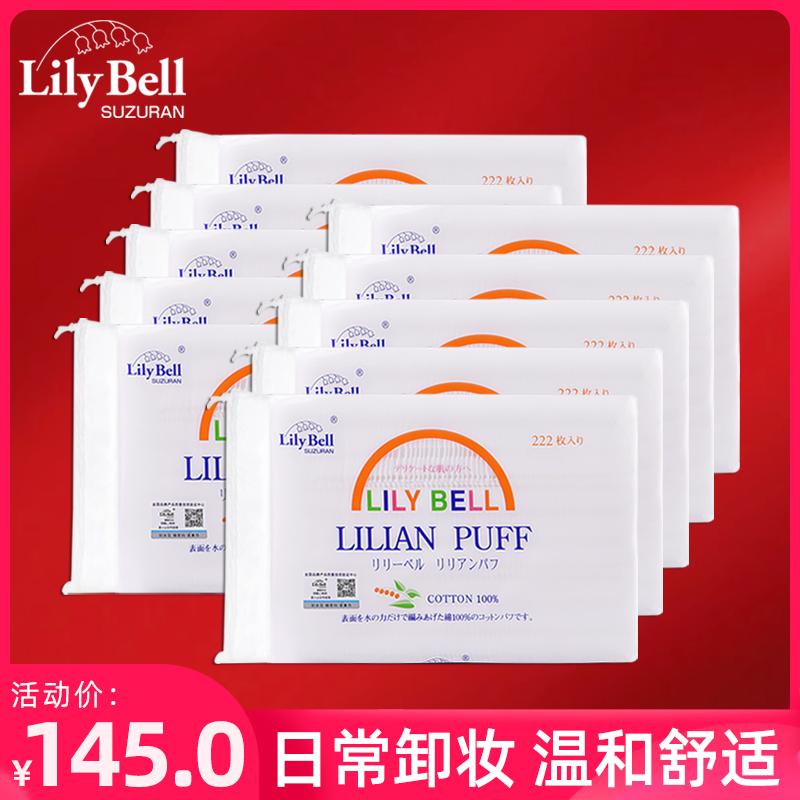 Lily Bell/丽丽贝尔纯棉省水化妆棉亲肤柔软清洁卸妆棉222枚*10包