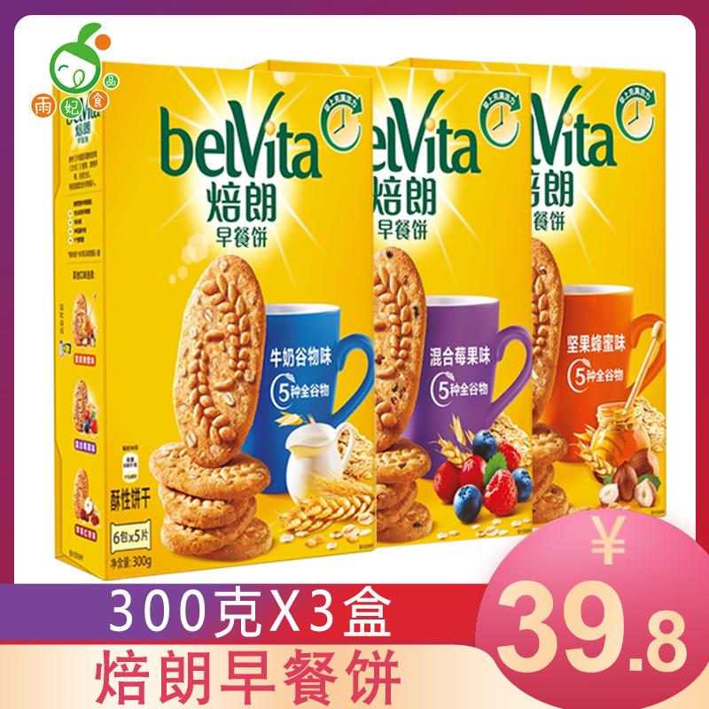 焙朗早餐饼300克X3盒 谷物粗粮饼营养早餐饼干坚果牛奶味酥性饼干