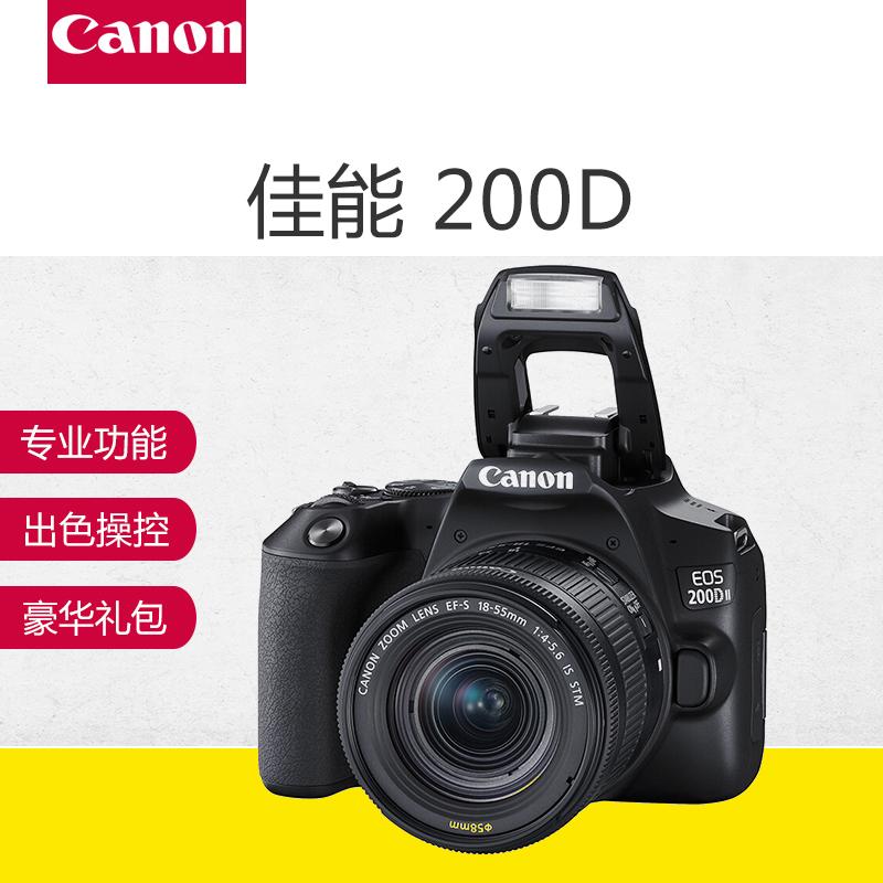 Canon EOS 200D II 200d2 Mini SLR digital camera (18-55)
