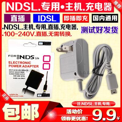 包邮 NDSL充电器NDS Lite充电器 小神游IDS L 火牛 旅行充 电源