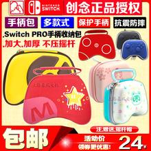 包邮 创念正品原装 Switch PRO手柄包NS pro保护包 套 硬包收纳包