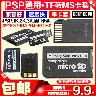 psp memory stick card sleeve TF to MS short stick TF to MS card sleeve single card vest support 8 16 32 64G