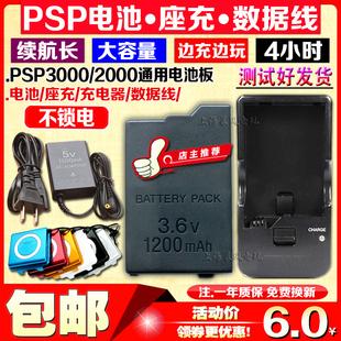 电源电池板PSP充电器 2000电池 PSP3000电池 包邮 座充配件数据线