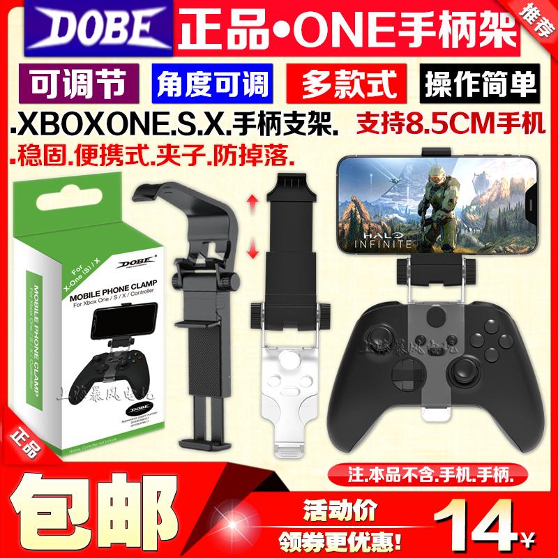 DOBE正品 XBOXONE slim/XBOX Series  X无线手柄夹子手柄手机支架