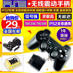 带接收器 8米距离 包邮 全新PS2手柄 PS2无线手柄双震动手柄 2.4G