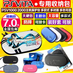 收纳包 套PSV硬包 保护包 大容量 壳 PSV2000包 EVA 包邮 PSV1000